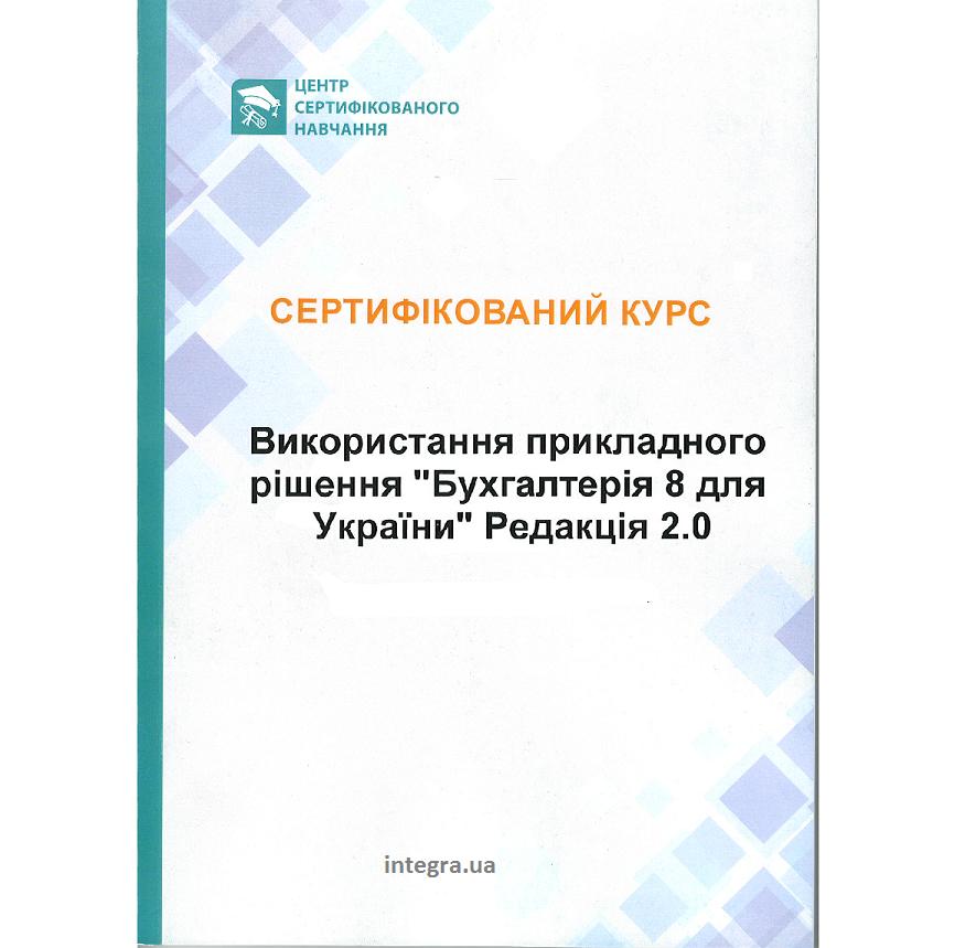 """Методичні матеріали до курсу: Застосування програми: """"Бухгалтерія 8. Редакція 2.0"""""""