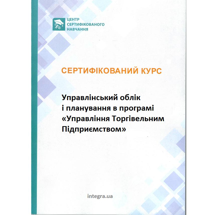 Управлінський облік і планування в програмі «Управління Торгівельним Підприємством»