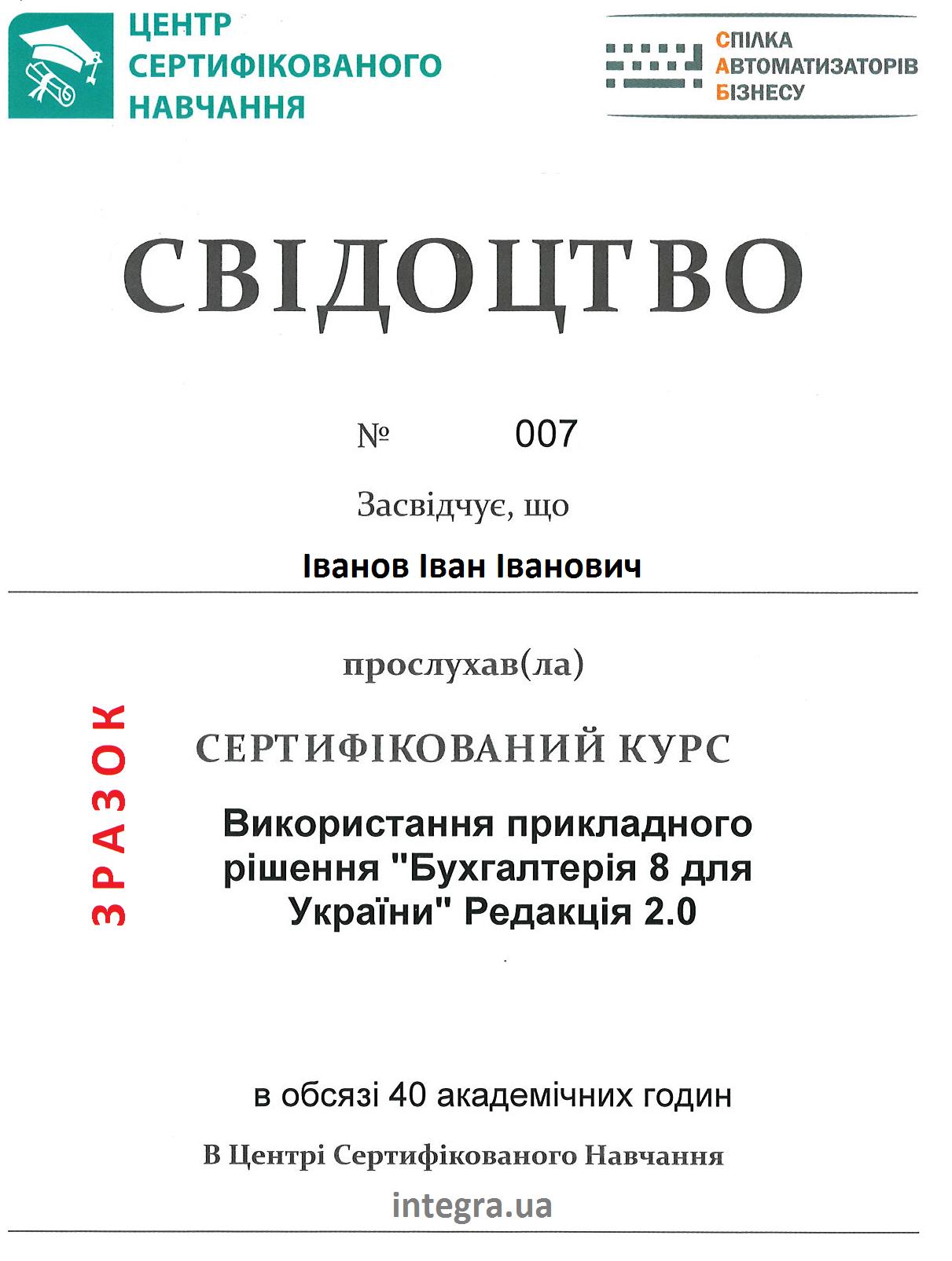 Свідоцтво про прослуховаування курсу: Застосування програми Бухгалтерія 8. Редакція 2.0